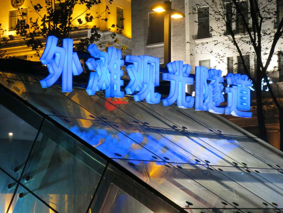 ZZ-B-Shanghai-chinese-letters-neon-on-top-of-roof-at-night